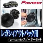 レガシィアウトバック(H26/10〜)専用 PIONEER/フロントスピーカーセット TS-C1736S + UD-K528