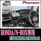 AVIC-RL710+KLS-H808D N-BOX(H29/9〜)専用/8インチ楽ナビセット パイオニア/カロッツェリア正規品販売店