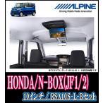 N-BOX/N-BOXカスタム専用 ALPINE/フリップダウンモニターセット(10.1インチ) RSA10S-L-B+KTX-H713VG