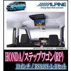 ステップワゴン(RP)専用 ALPINE/フリップダウンモニターセット(10.1インチ) RSA10S-L-B+KTX-H903K