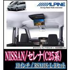 セレナ(C25系)専用 ALPINE/フリップダウンモニターセット(10.1インチ) RSA10S-L-B+KTX-N203GB