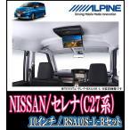 セレナ(C27系)専用 ALPINE/フリップダウンモニターセット(10.1インチ) RSA10S-L-B+KTX-N903K