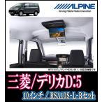 デリカD:5専用 ALPINE/フリップダウンモニターセット(10.1インチ) RSA10S-L-B+KTX-T103K