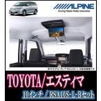 エスティマ専用 ALPINE/フリップダウンモニターセット(10.1インチ) RSA10S-L-B+KTX-Y1013K