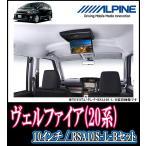 ヴェルファイア(20系)専用 ALPINE/フリップダウンモニターセット(10.1インチ) RSA10S-L-B+KTX-Y903K