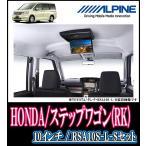 ステップワゴンスパーダ(RK)専用 ALPINE/フリップダウンモニターセット(10.1インチ) RSA10S-L-S+KTX-H613VG