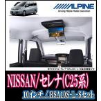 セレナ(C25系)専用 ALPINE/フリップダウンモニターセット(10.1インチ) RSA10S-L-S+KTX-N203GB