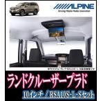 ランドクルーザープラド専用 ALPINE/フリップダウンモニターセット(10.1型/シルバー) RSA10S-L-S+KTX-Y1603K