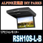 ALPINE[アルパイン] フリップダウンモニター(10.1インチ)/RSH10S-L-B