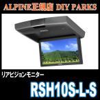 ALPINE[アルパイン] フリップダウンモニター(10.1インチ)/RSH10S-L-S