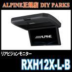 ALPINE[アルパイン] フリップダウンモニター(12.8インチ)/RXH12X-L-B