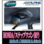 ALPINE正規販売店 ステップワゴン(RP/リアエアコンコントロール付車)専用フリップダウンモニターセット RXH12X-L-B+KTX-H1005VG-RAC