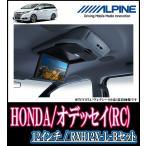 ALPINE正規販売店 オデッセイ(RC系)専用フリップダウンモニターセット RXH12X-L-B+KTX-H2005VG