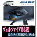ALPINE正規販売店 ヴェルファイア(30系)専用フリップダウンモニターセット(12.8インチ) RXH12X-L-B+KTX-Y1005BK