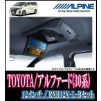 ALPINE正規販売店 アルファード(30系)専用フリップダウンモニターセット(12.8インチ) RXH12X-L-B+KTX-Y1005VB