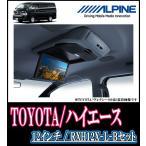 ALPINE正規販売店 ハイエース(ノーマルルーフ車)専用フリップダウンモニターセット(12.8インチ) RXH12X-L-B+KTX-Y3005VG