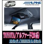 ALPINE正規販売店 アルファード(20系)専用フリップダウンモニターセット(12.8インチ) RXH12X-L-B+KTX-Y5005VG