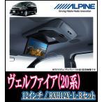 ALPINE正規販売店 ヴェルファイア(20系)専用フリップダウンモニターセット(12.8インチ) RXH12X-L-B+KTX-Y5005VG