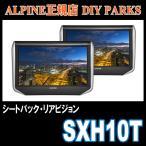 ALPINE正規品/SXH10T 10.1型WXGAシートバック・リアビジョン/2台パック (正規販売店のデイパークス)