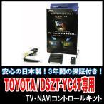 安心の日本製テレナビ トヨタ・DOPナビ/DSZT-YC4T用 JES/TVナビコントロールキット (TV・NAVI可能)