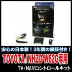安心の日本製 トヨタ・DOPナビ/NHZD-W62G用 / 日本電機サービス・TVナビコントロール(テレナビ)キット (TV・NAVI可能)