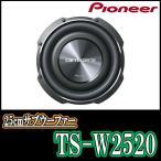 PIONEER/Carrozzeria正規品 TS-W2520 25cm サブウーハー