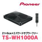 PIONEER/Carrozzeria正規品 TS-WH1000A 21cm×8cm×2 パワードサブウーハー
