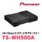 PIONEER/Carrozzeria正規品 TS-WH500A 18cm×10cm パワードサブウーハー