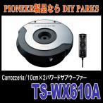 PIONEER/Carrozzeria正規品 TS-WX610A 10cm×2パワードサブウーハー