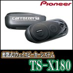 PIONEER/Carrozzeria正規品 TS-X180 3WAYボックススピーカー