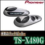 PIONEER/Carrozzeria正規品 TS-X480G 4WAYボックススピーカー