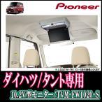 タント/タントカスタム専用 Carrozzeria/フリップダウンモニターセット TVM-FW1020-S+KK-D101FDM