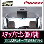 ステップワゴン/ステップワゴンスパーダ(RK)専用 Carrozzeria/フリップダウンモニターセット TVM-FW1020-S+KK-H101FD