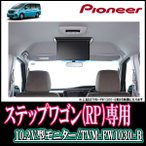 ステップワゴン/ステップワゴンスパーダ(RP)専用 Carrozzeria/フリップダウンモニターセット TVM-FW1030-B+KK-H105FD