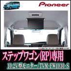 ステップワゴン/ステップワゴンスパーダ(RP)専用 Carrozzeria/フリップダウンモニターセット TVM-FW1030-S+KK-H105FD