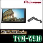 PIONEER/Carrozzeria正規品 TVM-W910 9V型ワイドVGAモニター