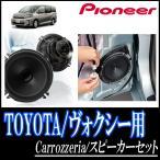 PIONEER/Carrozzeria ヴォクシー(80系)専用フロントスピーカーセット TS-C1730S + UD-K521