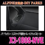 ノア/ヴォクシー/エスクァイア専用フロント3Wayスピーカー ALPINE/X3-180S-NVE 正規販売店・デイパークス
