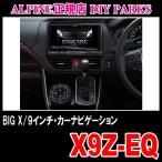 エスクァイア(80系)専用 ALPINE/X9Z-EQ BIG-X・9インチナビ 2017年モデル予約受付中・発売日に発送致します