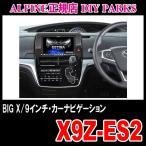 エスティマ(H28/6以降)専用 ALPINE/X9Z-ES2 BIG-X・9インチナビ (アルパイン正規販売店のデイパークス)