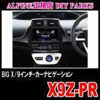 プリウス/プリウスPHV(50系)専用 ALPINE/X9Z-PR BIG-X・9インチナビ (アルパイン正規販売店のデイパークス)