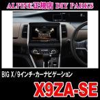 セレナ(C27系)専用 ALPINE/X9ZA-SE BIG-X・9インチナビ (アルパイン正規販売店のデイパークス)