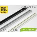 山伸 ピクチャーレール スリムライン 50cm 天井 壁面 兼用 DIY 簡単