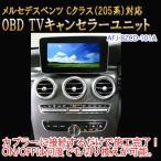 【Cクラス(205系)用】メルセデスベンツ用 OBD TV/NAVIキャンセラーユニット TVキャンセラー