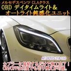 メルセデスベンツ CLS 218系  OBD デイタイムライト化&オートライト鈍感化ユニット
