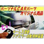 ドアミラー自動格納 装置 専用ハーネス付E トヨタ車一部車種型式専用パッケージ(TYPE-E)(E-TY01-003) レビュー記入で送料無料