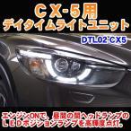 CX-5用デイタイムライトユニット【DTL02-CX5】