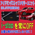 i-stopをキャンセルできます!!