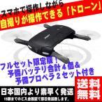 JJRC H37 Wifi カメラ付き 折り畳み式 ドローン フルセット版