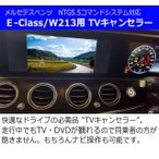 【Eクラス(W213)】メルセデスベンツ NTG5.5用TV/NAVIキャンセラー テレビキャンセラー